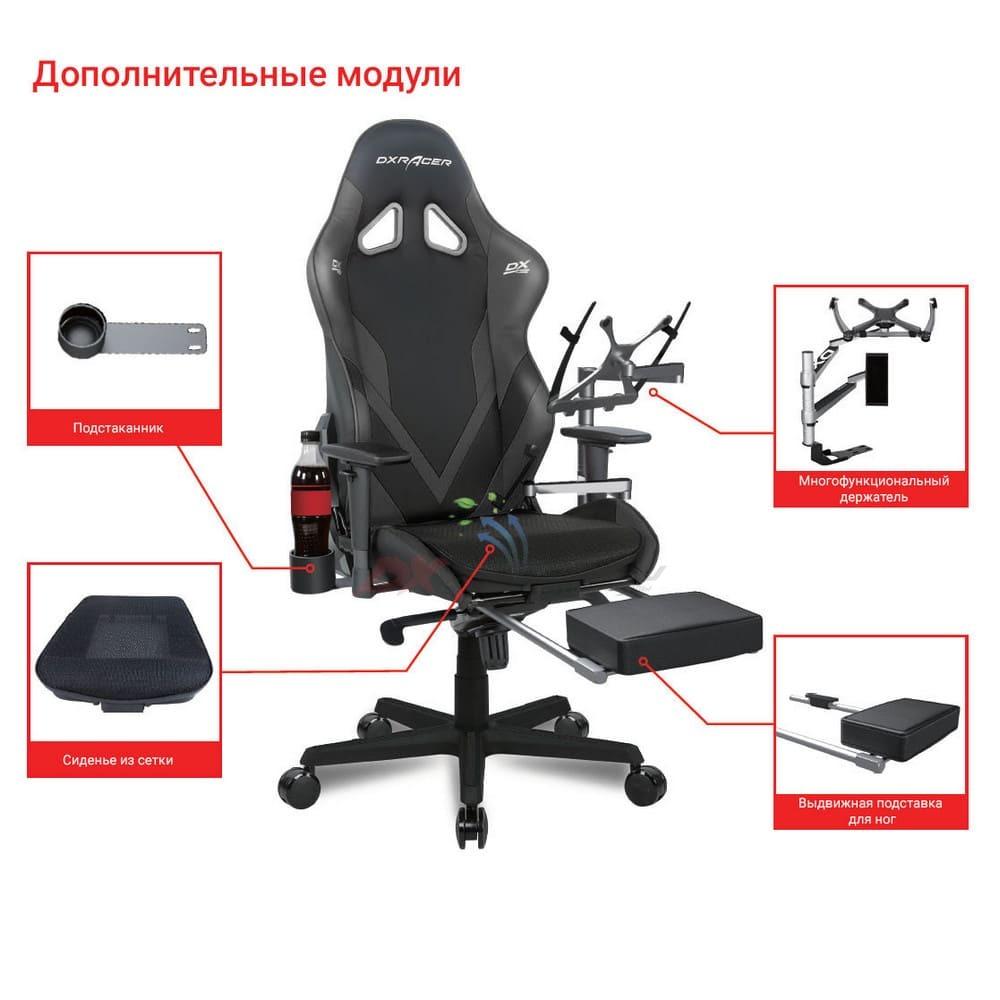 Компьютерное кресло DXRacer OH/G8200/N - Модульная конструкция
