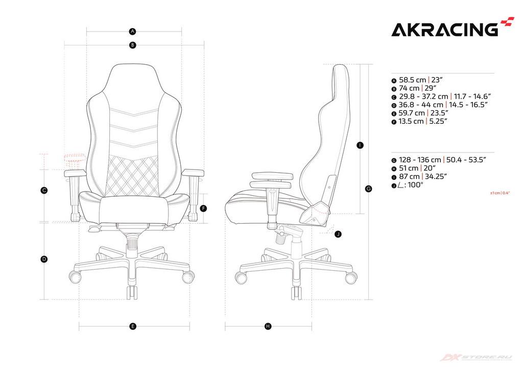 Кресло игровое AKRacing ONYX-K901B(PU) Black - Размеры